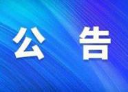 名单公布!滨州这18家医疗卫生机构可进行新冠病毒核酸检测