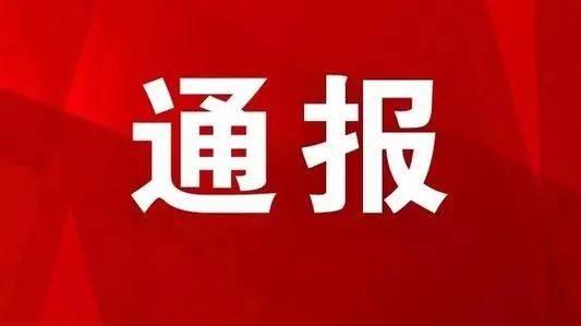 东营市纪委监委公开通报2起扶贫领域腐败和作风典型问题