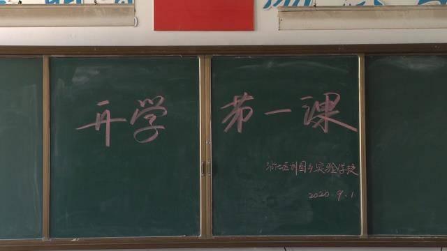 39秒丨滨州:读《论语》背《道德经》开学第一课从经典阅读开始