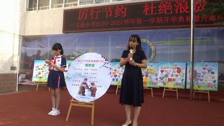 太萌了!济南玉函小学新生报到 一年级萌娃演唱《悯农》萌翻众人