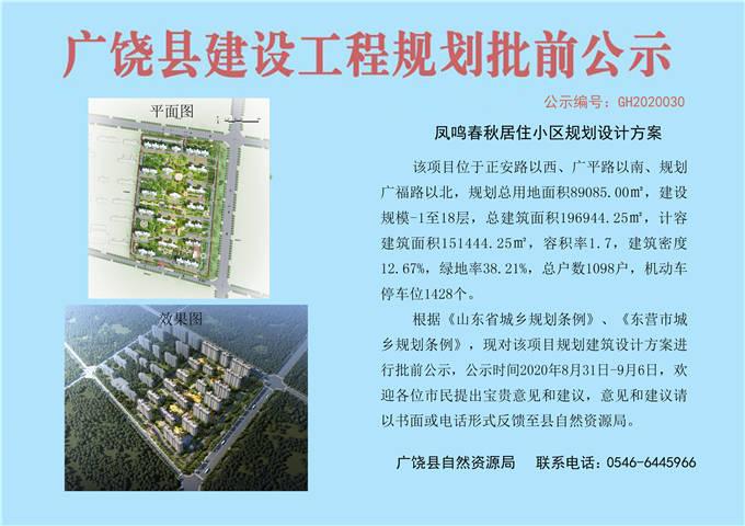 东营广饶县最新住宅用地规划公示!占地89085.00㎡