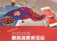 滨州沾化区9月2日起发放第二期惠民消费券