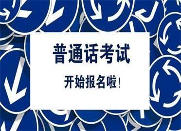 威海荣成普通话水平测试将于9月7日开始报名