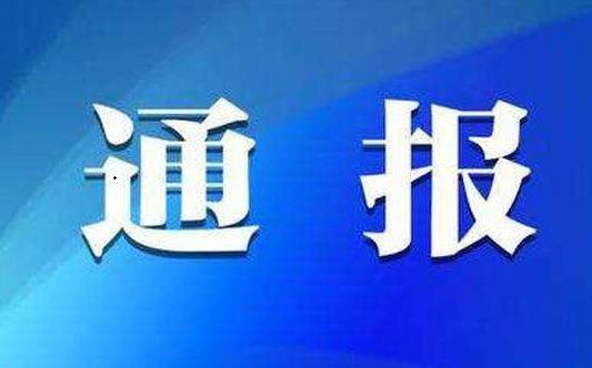 通报!滨州市住房和城乡建设局被黄牌警告