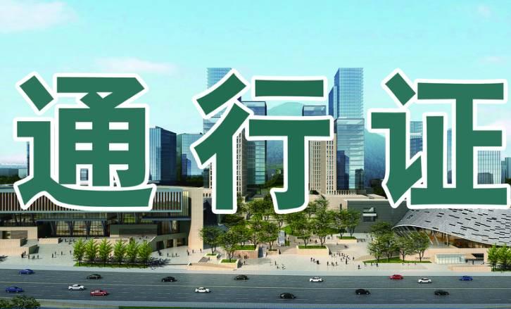 聊城市办理市区《临时通行证》有效期延长至10月20日