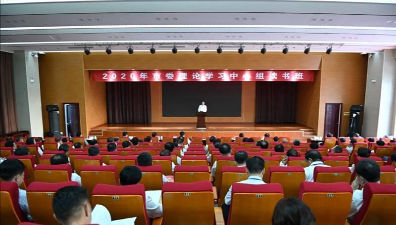 淄博市委理论学习中心组读书班结业式举行