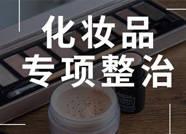 滨州市市场监督管理局将开展全市化妆品安全专项整治