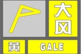"""海丽气象吧丨受""""美莎克""""影响,山东省气象台继续发布海上大风黄色预警信号"""