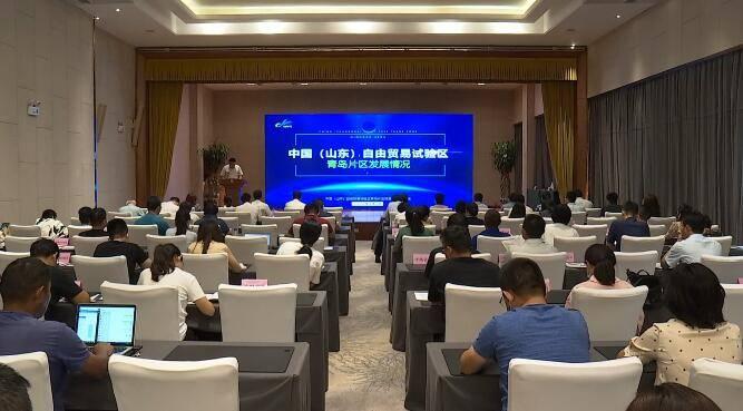 26秒丨中国(山东)自贸试验区联动创新政策宣讲会在日照举行
