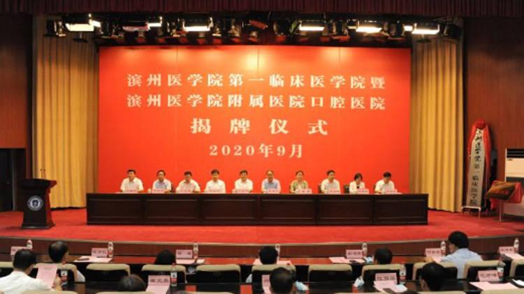 滨州医学院第一临床医学院、滨州医学院附属医院口腔医院揭牌
