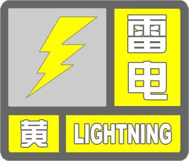 海丽气象吧|滨州沾化区发布雷电黄色预警 提醒注意防范