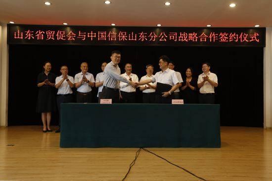 山东省贸促会与中国信保山东分公司签署战略合作协议
