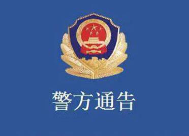 抓紧报案!潍坊高密公安公开征集希见塑胶建材有限公司非法集资相关证据