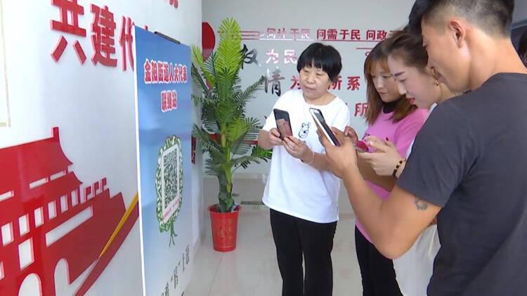"""54秒丨有困难""""码""""上说!滨州阳信创新打造""""实体+掌上""""代表联络站"""