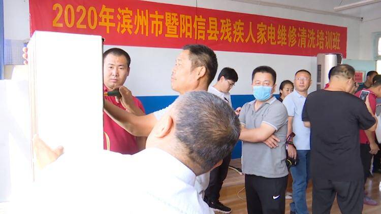 40秒|滨州阳信举办电商直播和家电维修实用技能培训 60名残疾人受益