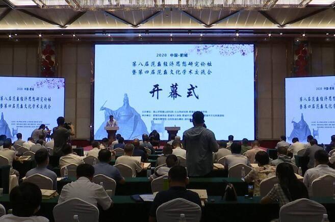 第八届范蠡经济思想研究论坛暨第四届范蠡文化学术交流会在肥城举行