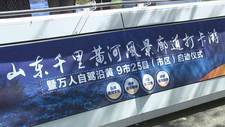 山东省千里黄河自驾游廊道打卡游暨万人自驾黄河流域9市25县活动在滨州邹平启动