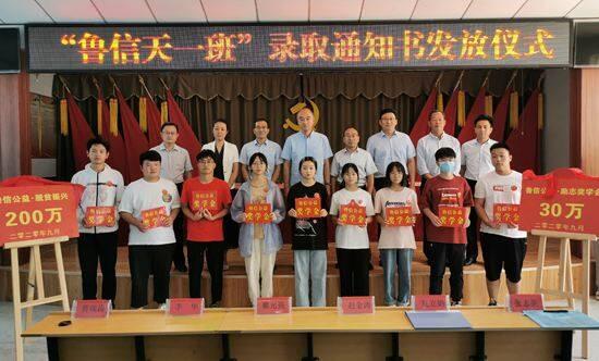 鲁信集团赴曹县开展脱贫振兴暨励志助学公益捐助