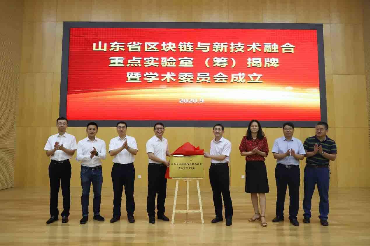 山东省区块链与新技术融合重点实验室(筹)正式揭牌