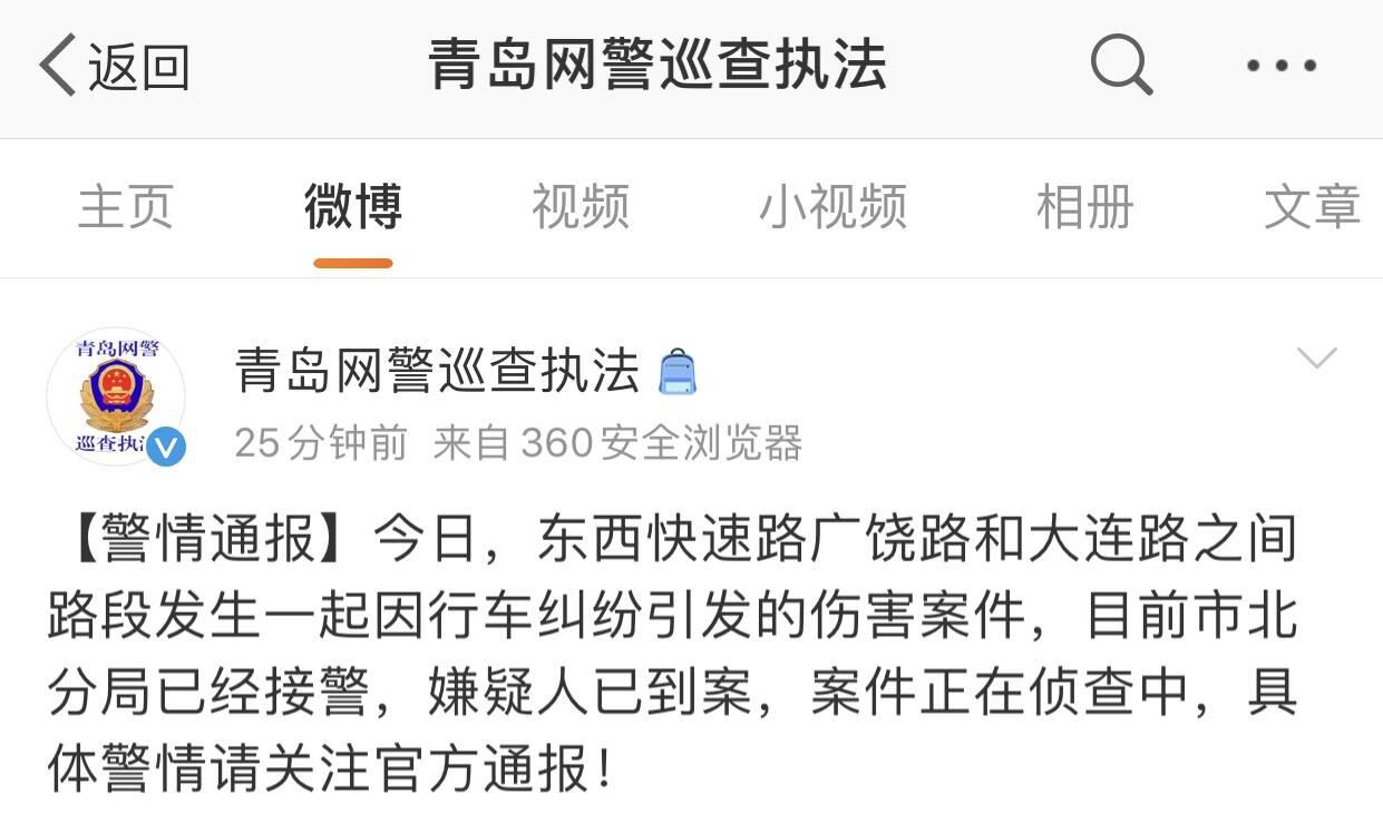 青岛胶宁高架两辆车发生纠纷,车上还有血迹?警方:嫌疑人已到案 案件正在侦查中