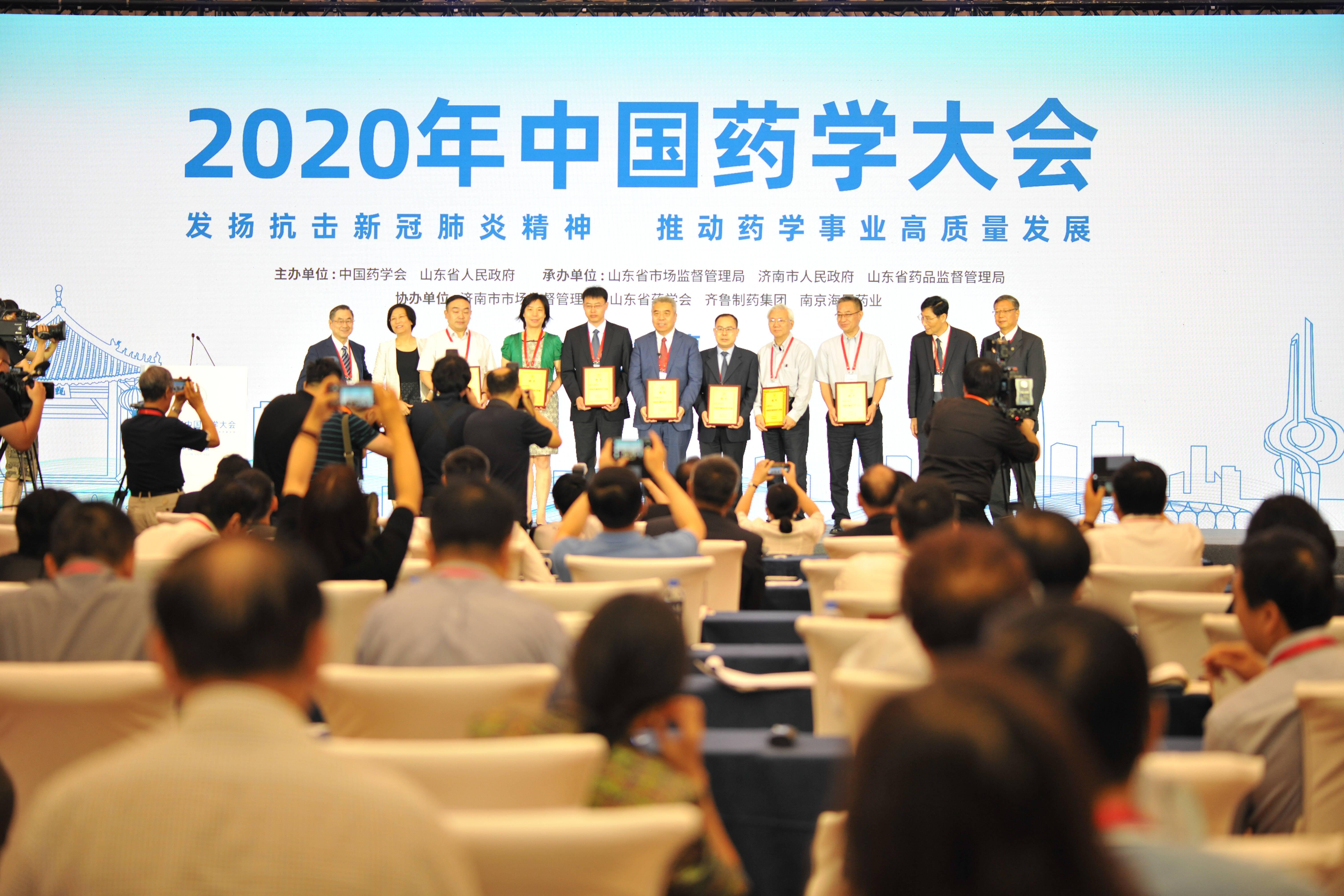 28秒|论药泉城!2020年中国药学大会在济南开幕