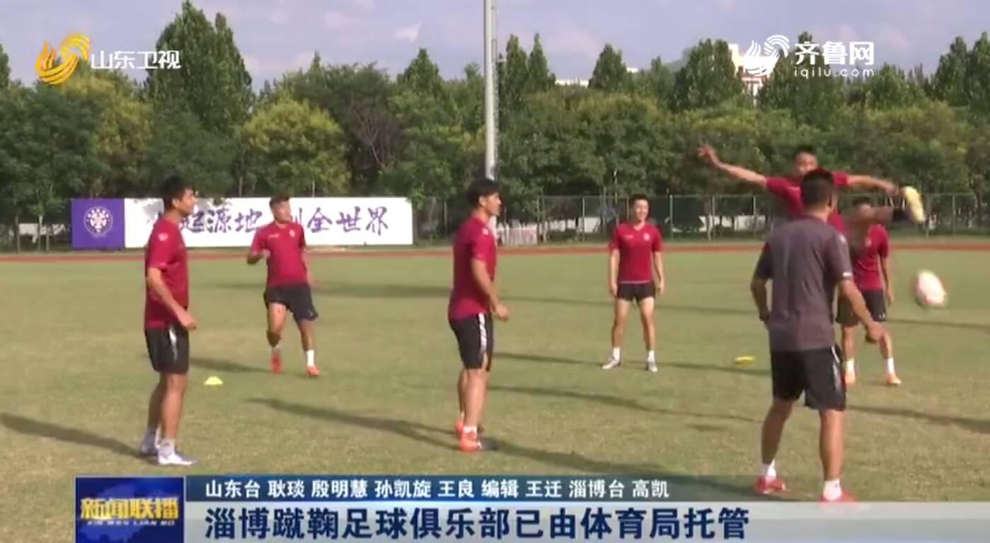 淄博蹴鞠足球俱乐部已由体育局托管 已有1000万资金到位