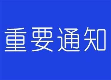 9月10日、11日威海荣成这几个公交办卡点将停止办理业务