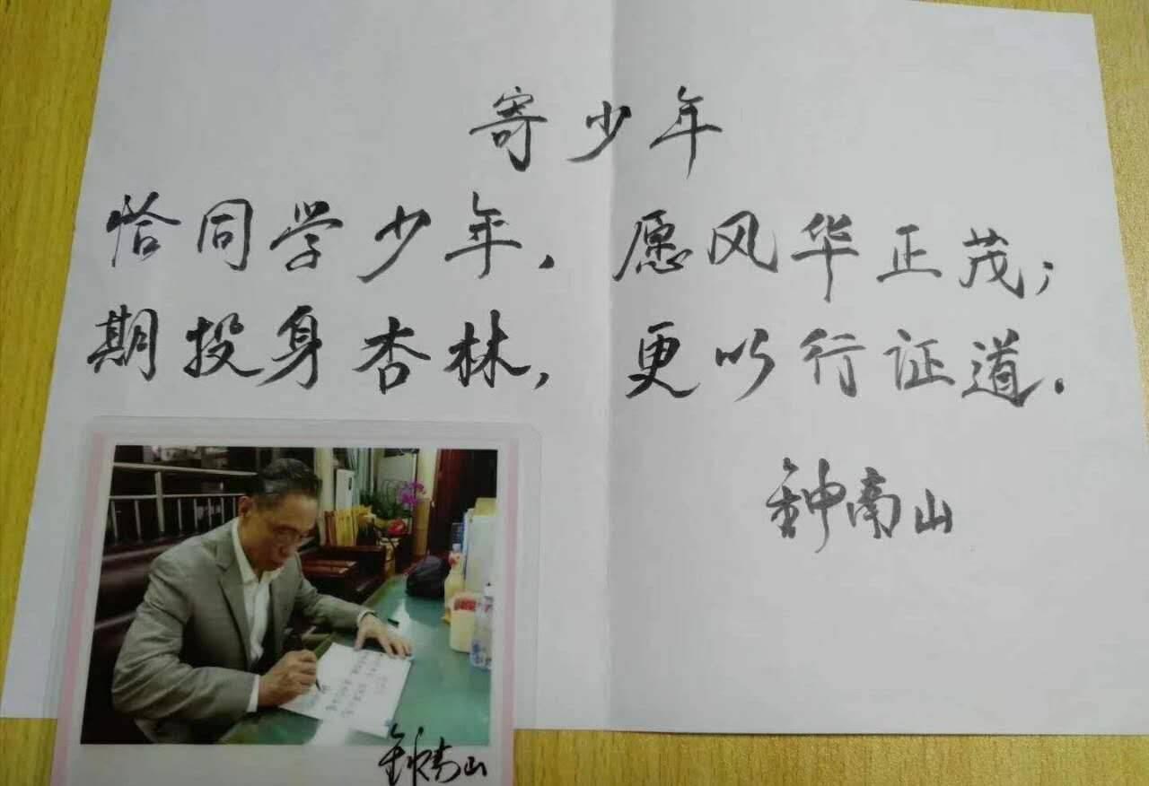"""钟南山鼓励烟台少年""""以行证道"""":回顾钟爷爷的100多封回信,透露哪些信号?"""