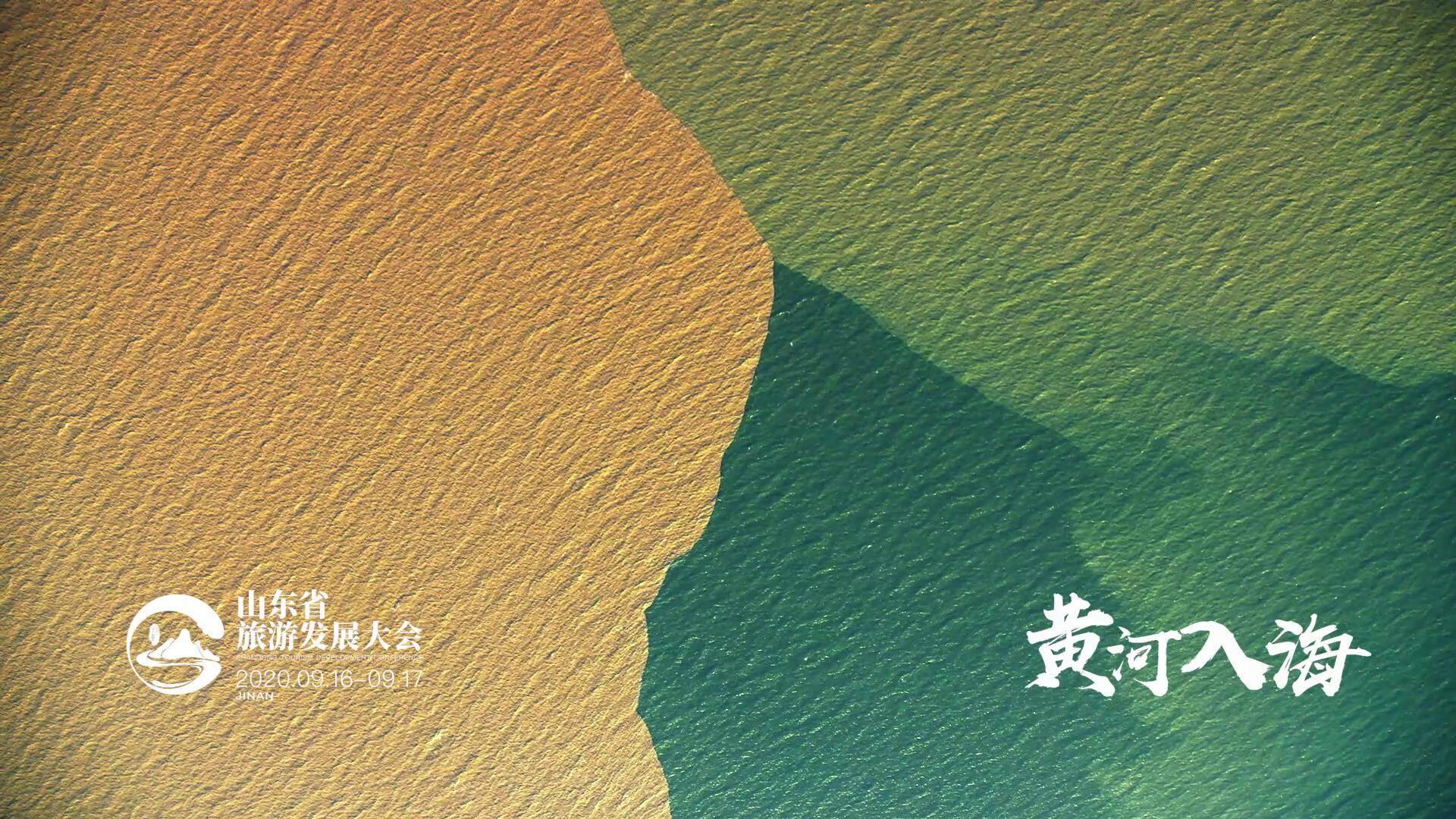 大美山东!2020山东省旅游发展大会9月16日启幕