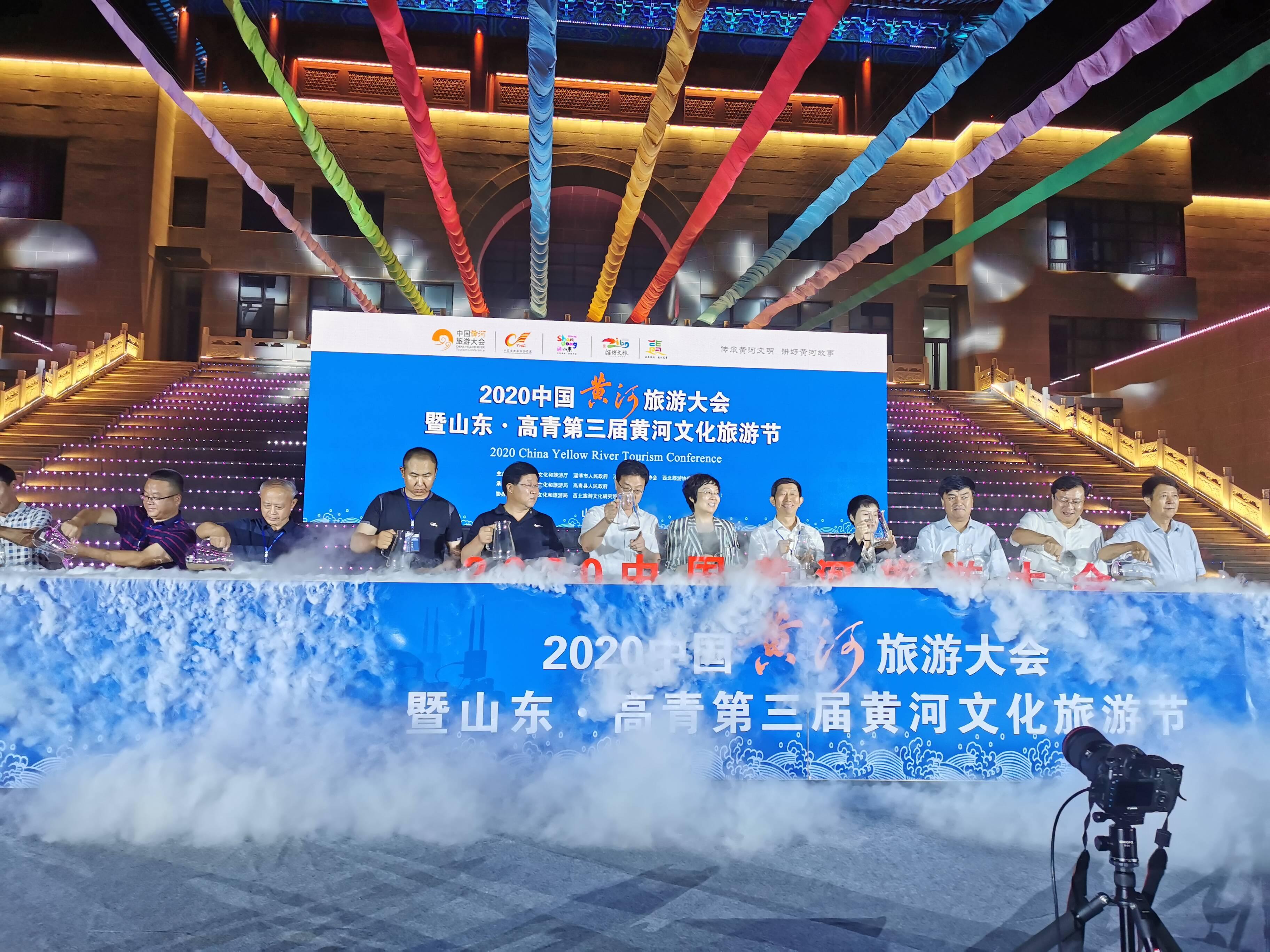 第四届中国黄河旅游大会在淄博高青启动