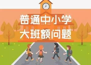 提前4个月完成!聊城东昌府区义务教育阶段全面消除55人以上大班额