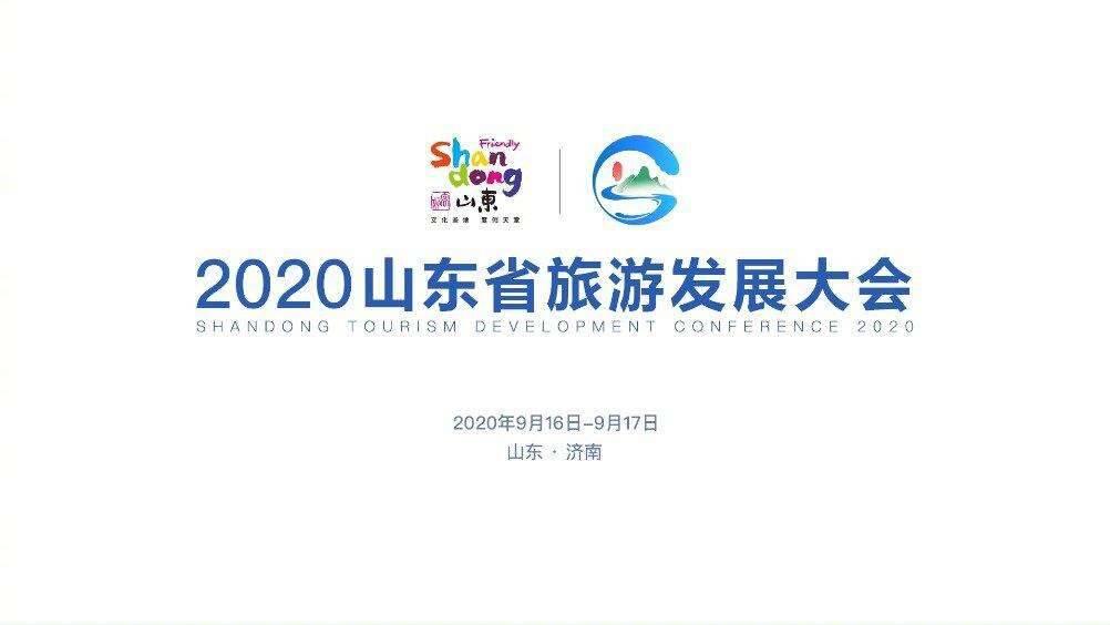 首届旅发大会与交响音乐会 2020山东省旅游发展大会不一般