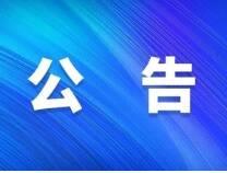 滨州邹平对犬只进行集中登记挂牌服务 附13个服务网点地址电话