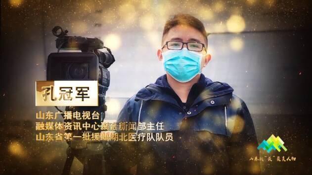 山东广播电视台记者孔冠军获评全国抗击新冠肺炎疫情先进个人