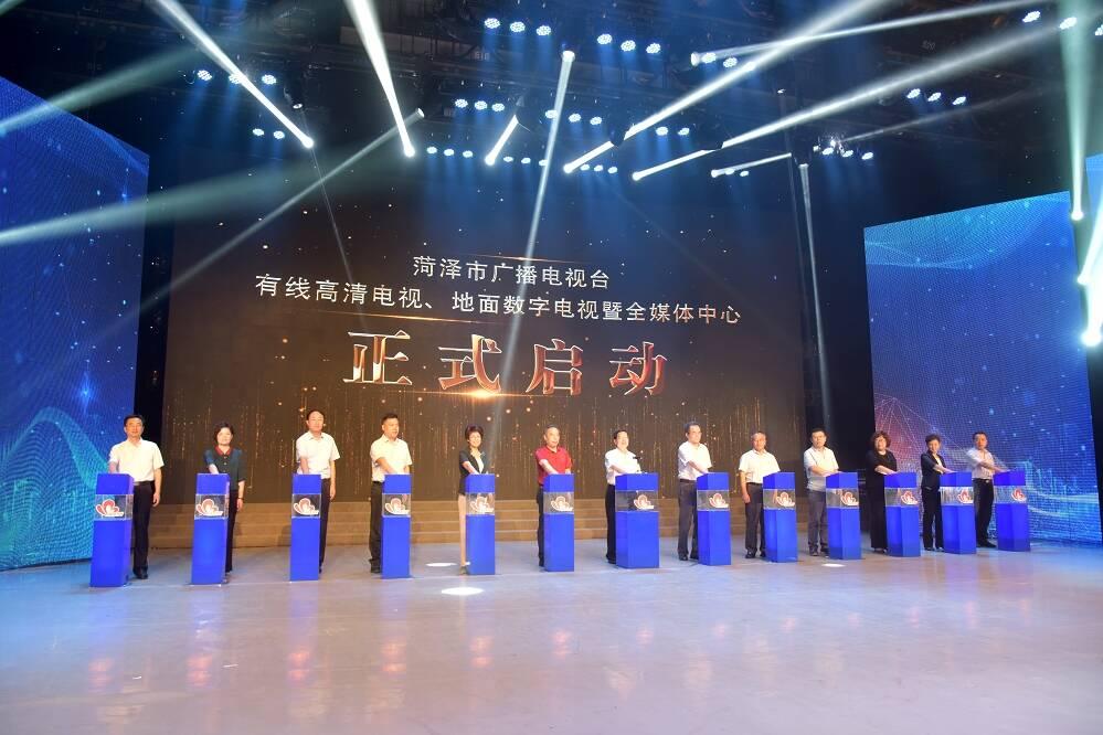 三大巨变,菏泽广电有线高清、地面数字电视暨全媒体中心启动上线