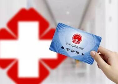 因系统升级,9月11日至14日聊城市暂停社保卡刷卡等业务