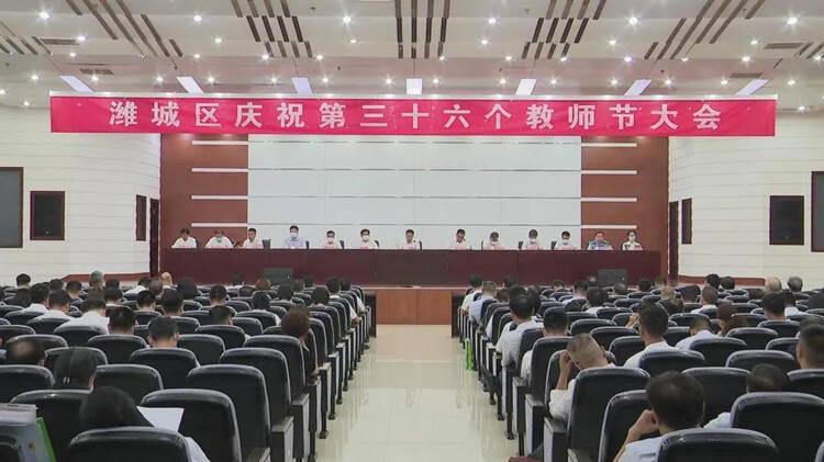 潍坊市潍城区召开庆祝第三十六个教师节大会