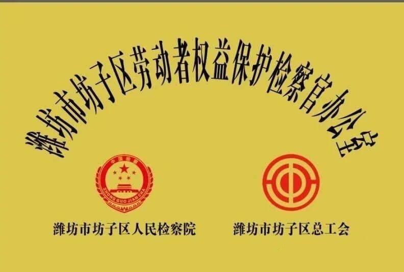 山东首个劳动者权益保护检察官办公室在潍坊挂牌成立