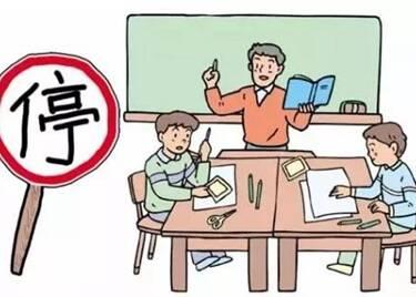 聊城临清严查在职教师有偿补课,举报方式公布