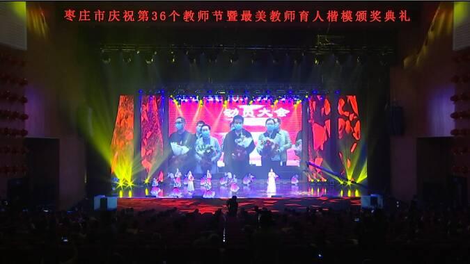 37秒 枣庄市举行庆祝第36个教师节暨最美教师、教书育人楷模颁奖活动