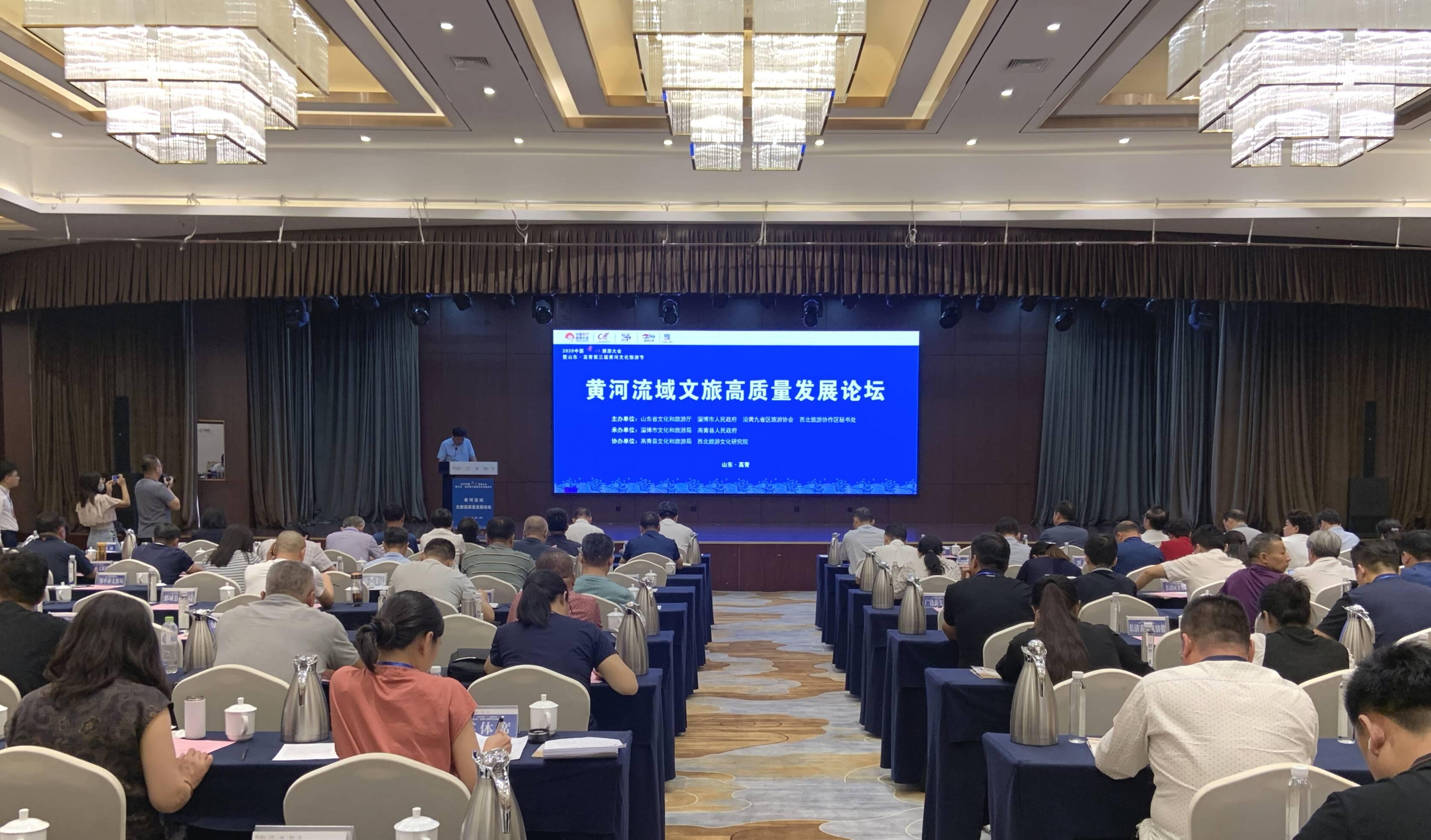 2020中国黄河旅游大会丨专家学者共聚淄博高青 建言流域高质量发展