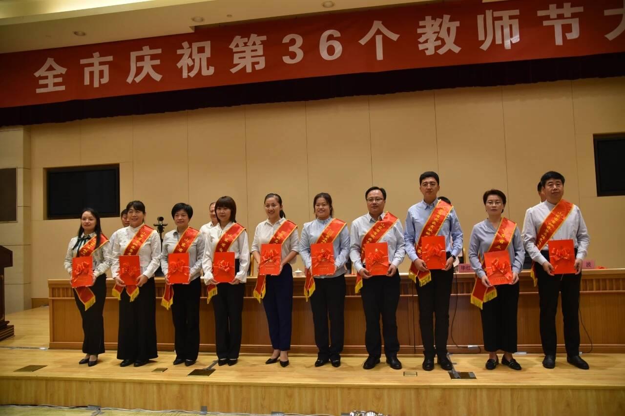 淄博庆祝第36个教师节大会召开 这些先进集体和个人受表彰