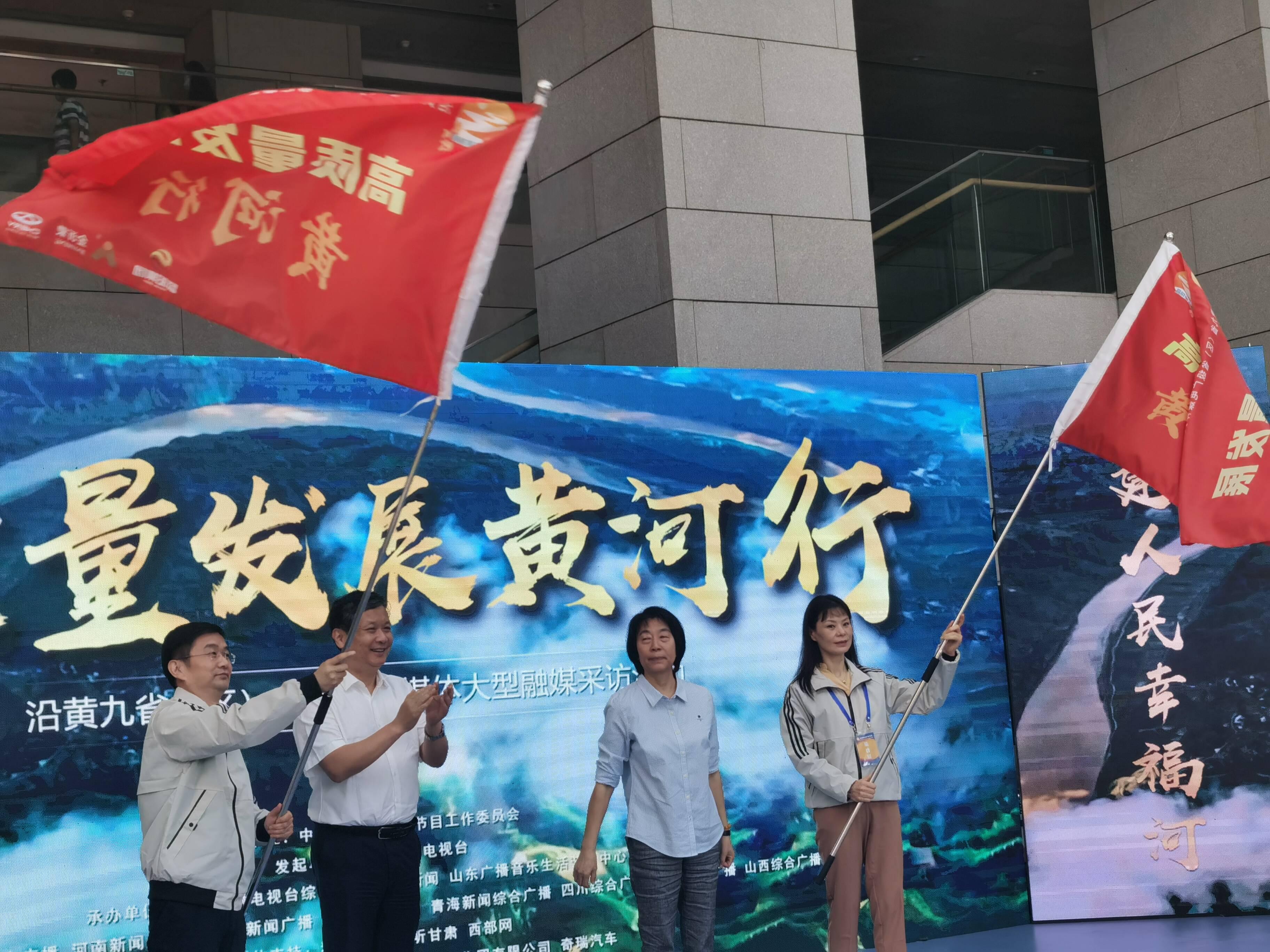 高质量发展黄河行——沿黄九省(区)省级广电媒体大型融媒采访活动启动