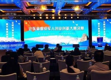 首届山东省退役军人创业创新大赛决赛今天开幕