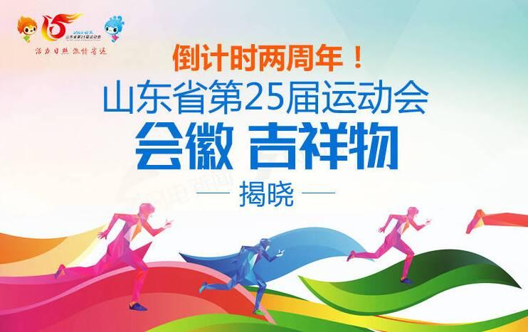 倒计时两周年!山东省第25届运动会会徽、吉祥物揭晓,一图速览新变化