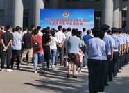 """物归原主!滨州开发区警方举行""""大清剿、大会战""""涉案财物集中返还仪式"""