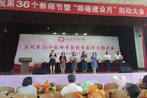 山东农业工程学院庆祝第36个教师节 79名优秀教师获表彰