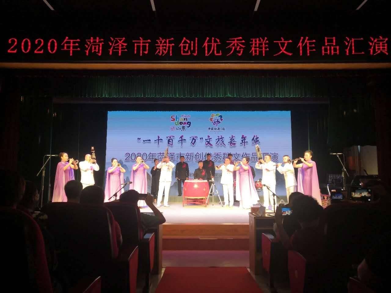 备战第十二届山东省文化艺术节 2020年菏泽举办新创群文优秀作品汇演