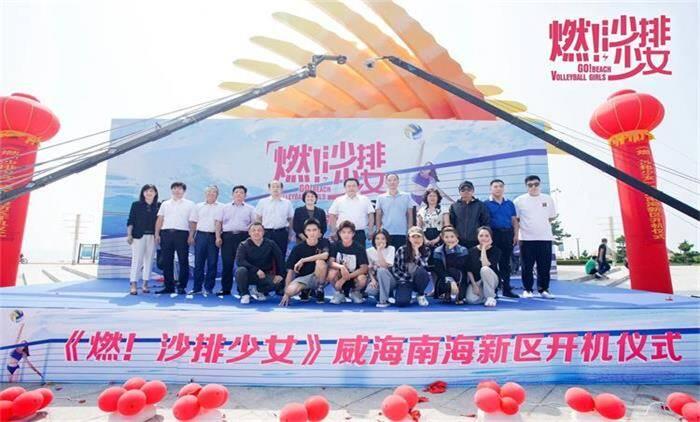 40秒丨电视剧《燃!沙排少女》在威海南海新区开机拍摄