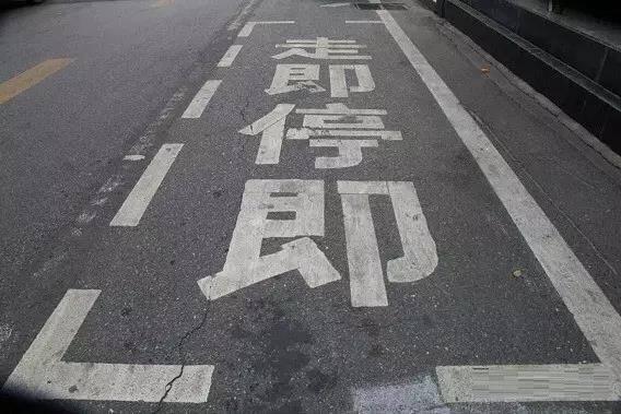 """让校园周边不再""""堵""""!聊城莘县调整停车位,制定这些新措施"""